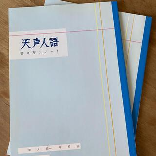アサヒシンブンシュッパン(朝日新聞出版)の天声人語 書き写しノート 2冊(ノート/メモ帳/ふせん)