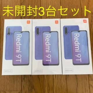 ANDROID - Redmi 9T 64GB ケースフィルム付【未開封SIMフリー3台セット】