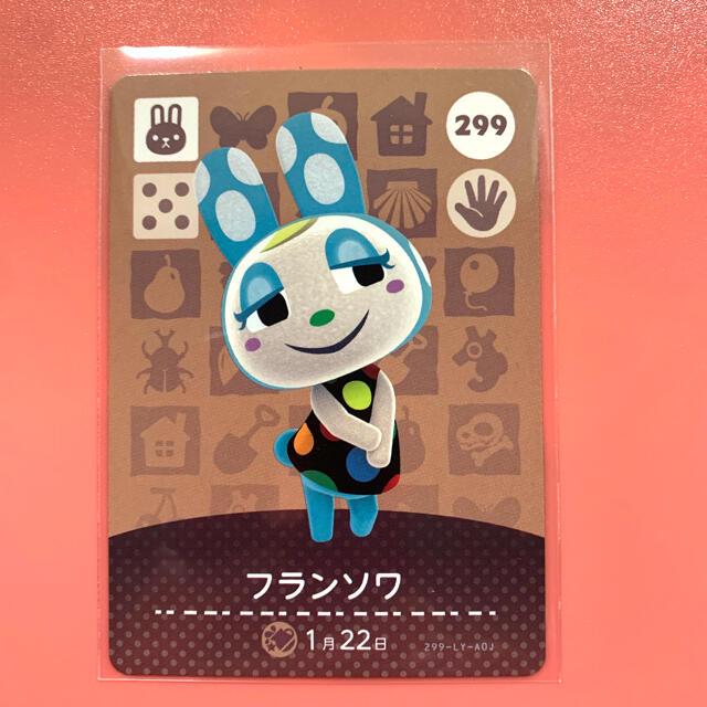 任天堂(ニンテンドウ)のamiiboカード 299 フランソワ エンタメ/ホビーのトレーディングカード(その他)の商品写真
