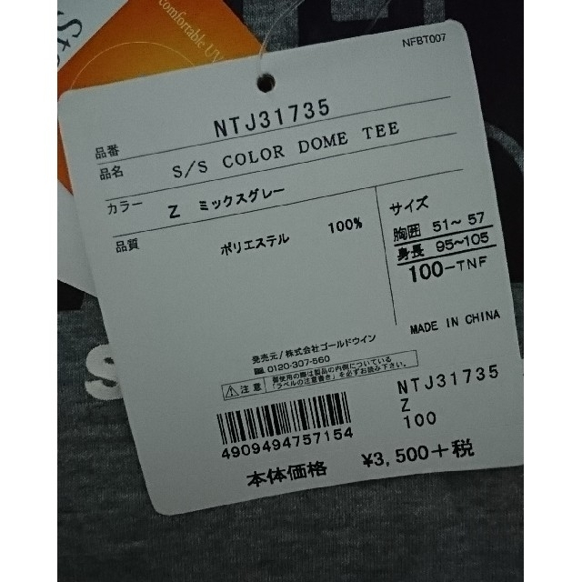 THE NORTH FACE(ザノースフェイス)のノースフェイス キッズ 100センチ グレー キッズ/ベビー/マタニティのキッズ服男の子用(90cm~)(Tシャツ/カットソー)の商品写真