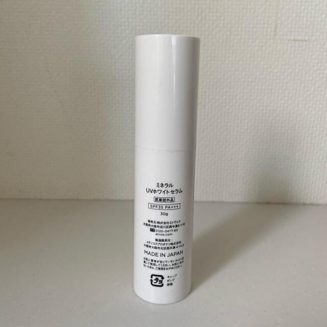 ETVOS(エトヴォス)のJ-Y様専用  ETVOS  ホワイトセラム コスメ/美容のボディケア(日焼け止め/サンオイル)の商品写真