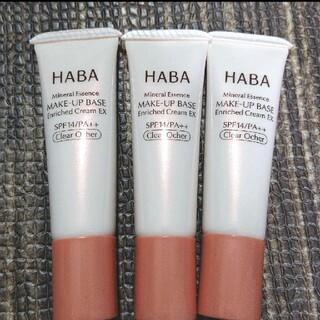 ハーバー(HABA)のハーバー HABA  しっとりベースEX クリアオークル 未開封 新品 送料無料(化粧下地)