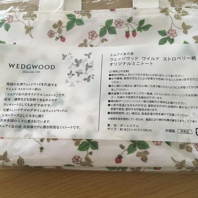 WEDGWOOD(ウェッジウッド)の新品♡ ウェッジウッド ミニトート レディースのバッグ(トートバッグ)の商品写真