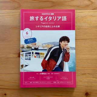 旅するイタリア語 2020年06月号 NHK出版 【未使用】(語学/資格/講座)