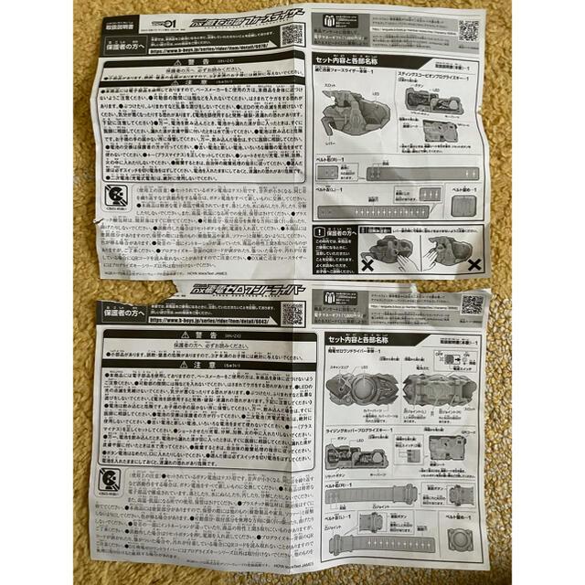 BANDAI(バンダイ)の⭐️jokaz様専用⭐️ライダー ゼロワン ベルトなどセット売り エンタメ/ホビーのフィギュア(特撮)の商品写真