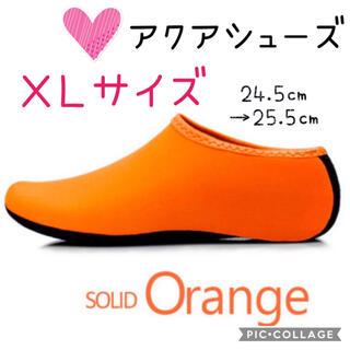 新品★アクアシューズ【XL・オレンジ】ウォーターソックス スリッパ 上履き 特価(ヨガ)