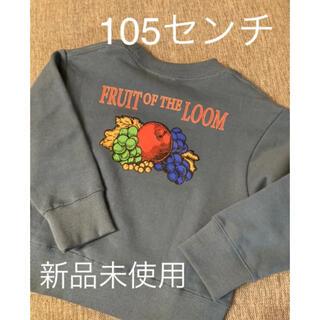 しまむら - 【青緑105センチ】フルーツオブザルーム★トレーナー