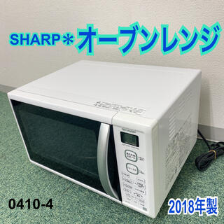 送料込み*シャープ  オーブンレンジ 2018年製*0410-4