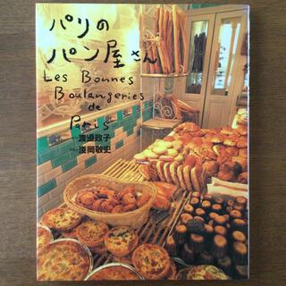 パリのパン屋さん(料理/グルメ)