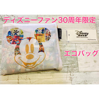 Disney - 新品未使用 ディズニーファン30周年イベント 限定 エコバッグ