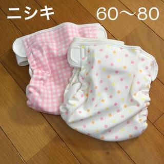 ニシキベビー(Nishiki Baby)のニシキ オムツカバー 60 70 80 内ベルトタイプ(ベビーおむつカバー)