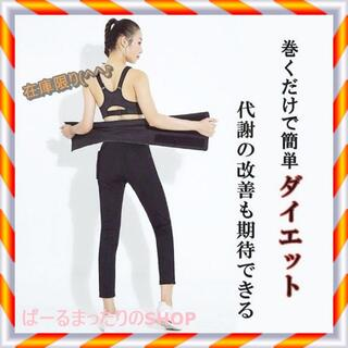 【Mサイズ】ダイエットベルト サウナベルト 超発汗 シェイプアップベルト くびれ(ヨガ)