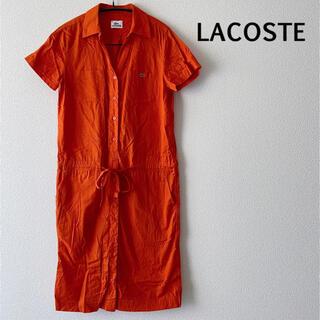 ラコステ(LACOSTE)のLACOSTE シャツワンピース オレンジ 38(ひざ丈ワンピース)