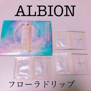 ALBION - フローラドリップ サンプル