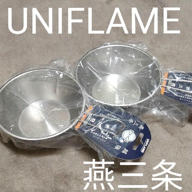 UNIFLAME(ユニフレーム)の新品 UNIFLAME ユニフレーム 燕三条 シェラカップ300 2個set スポーツ/アウトドアのアウトドア(食器)の商品写真