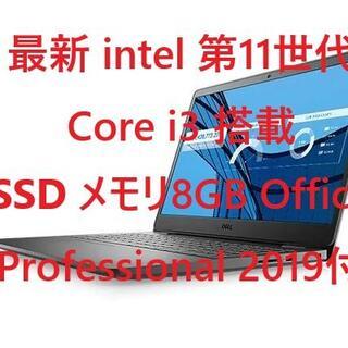 DELL - DELL Vostro 15 3000 Core i3 SSD メモリ8GB