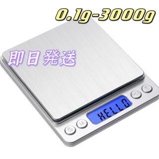 日本語取説0.1g〜3000g デジタルキッチンスケール 電子はかり 電池付き