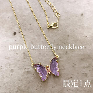 purple butterfly necklace(ネックレス)