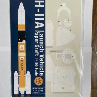 ミツビシ(三菱)のH-IIAロケットペーパークラフト(模型/プラモデル)