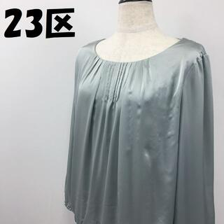 23区 - 【人気】23区 サテン ギャザー ブラウス 裾ラメ入り サイズ44 レディース