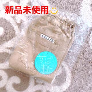 BREEZE - 【新品未使用】BREEZE すぽ軽 ストレートパンツ 10分丈 110cm