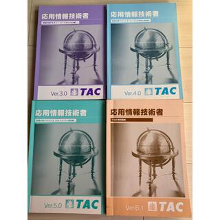 タックシュッパン(TAC出版)の応用情報技術者試験 TAC(資格/検定)