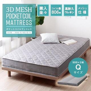 期間限定大特価 ポケットコイルマットレス クイーンサイズ 3Dメッシュ素材(クイーンベッド)