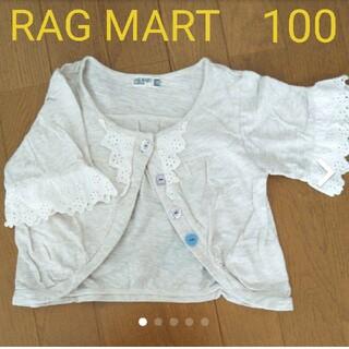 ラグマート(RAG MART)のRAG MART ボレロ 100 カーディガン(カーディガン)
