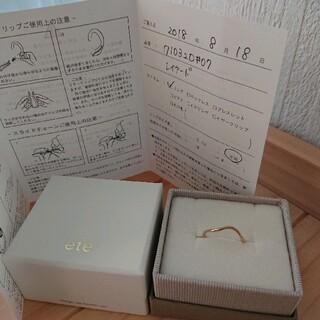 ete - ete レイヤード ウェーブ リング 指輪 10k