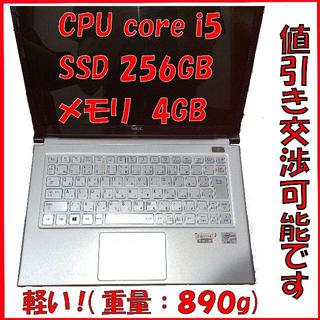 NEC - モバイル軽量 860g corei7 Windows10 NEC ウルトラブック