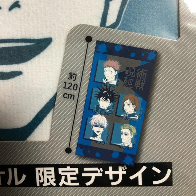 TAITO(タイトー)の呪術廻戦 ビジュアルBIGタオル 限定アソート含む 3種セット エンタメ/ホビーのアニメグッズ(タオル)の商品写真