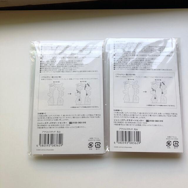 Kis-My-Ft2(キスマイフットツー)の北山宏光アクリルスタンド2個セット バラ売り可能 エンタメ/ホビーのタレントグッズ(アイドルグッズ)の商品写真
