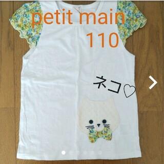 petit main - petit main ① カットソー  110 猫