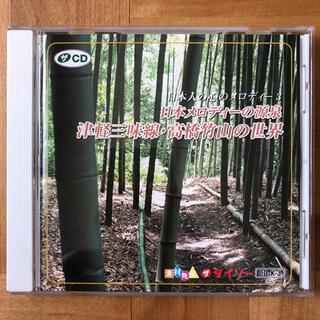 日本人の心のメロディー3 津軽三味線・高橋竹山の世界 CD