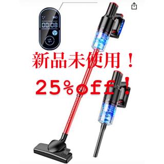 週末限定価格!新品未使用!【超大特価20%off!】コードレス掃除機