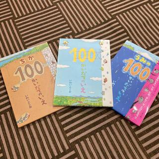 100かいだてのいえ 3冊セット(絵本/児童書)