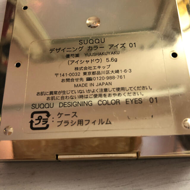 SUQQU(スック)のスック SUQQU アイシャドウ 優芍薬 コスメ/美容のベースメイク/化粧品(アイシャドウ)の商品写真