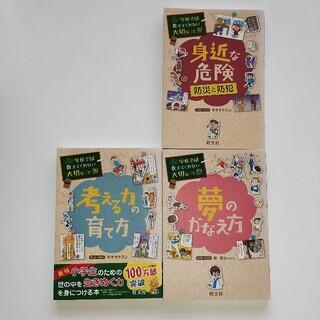オウブンシャ(旺文社)の学校では教えてくれない大切なこと 夢のかなえ方等3巻(絵本/児童書)