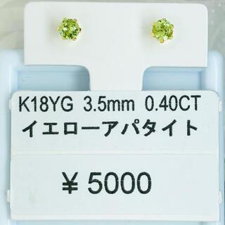 E-61450 K18YG ピアス イエローアパタイト AANI アニ