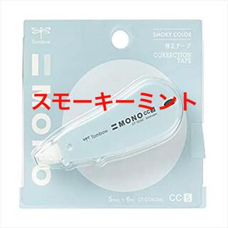 トンボエンピツ(トンボ鉛筆)の限定スモーキーカラー  修正テープスモーキーミント(消しゴム/修正テープ)