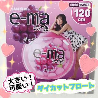 可愛い!大きい!ダイカットフロート e-maのど飴♡浮き輪 海 プール