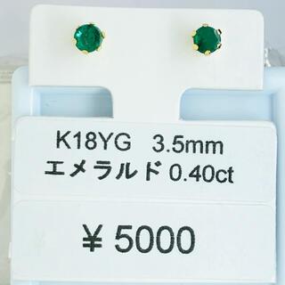 E-60448 K18YG ピアス エメラルド 3.5mm AANI アニ
