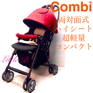 combi - コンビ*姫カワ*超軽量コンパクト ハイシート両対面式A型ベビーカー*メチャカル