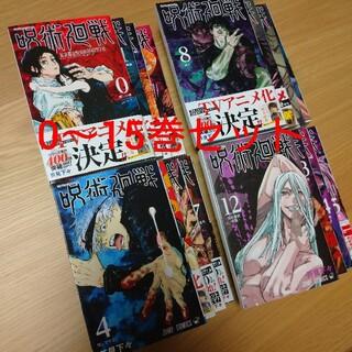 集英社 - 呪術廻戦 0〜15巻(16冊)