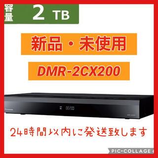Panasonic - 【新品】パナソニック ブルーレイレコーダー DMR-2CX200