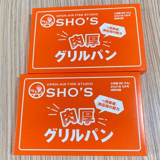 ビーパル付録 「SHO'S 肉厚グリルパン」× 2個