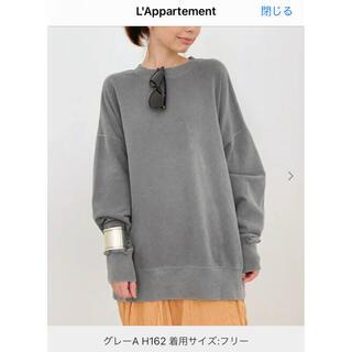 L'Appartement DEUXIEME CLASSE - L'Appartement 新品★OvesizeSweat ShirtsグレーA