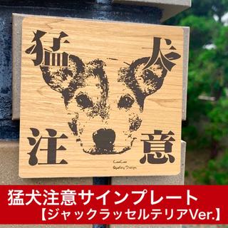 【送料無料】猛犬注意サインプレート(ポメラニアン)木目調アクリルプレート (店舗用品)
