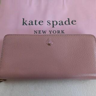 kate spade new york - ケイトスペード レザー ラウンド 長財布 ショッパー