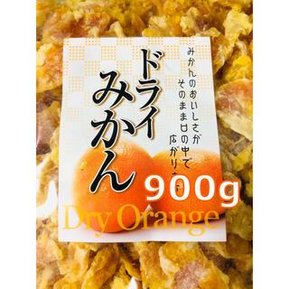 ドライオレンジピース(ドライみかん)切り落とし 900g(フルーツ)